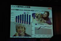 なぜ、動物業界に参入するか。。。 日本を代表する大手企業の本気度が伝わりました。