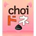 choi_logo_6