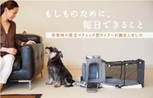 LEONIMAL GRAMP (防災用ペットキャリー) ¥ 48,600 税込