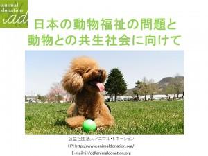 2016.9.16神田雑学様スライド