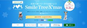 smiletree