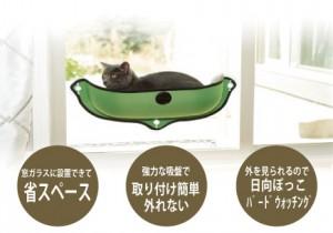 EZ Mount Window Bed グリーン・タン 4860円(税込)