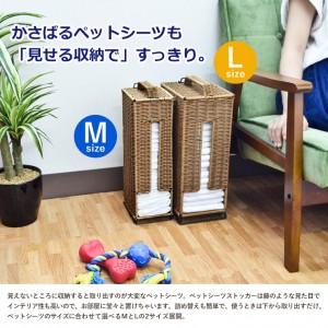 ペットシーツストッカー Mサイズ 2980円(税込) Lサイズ 3580円(税込)