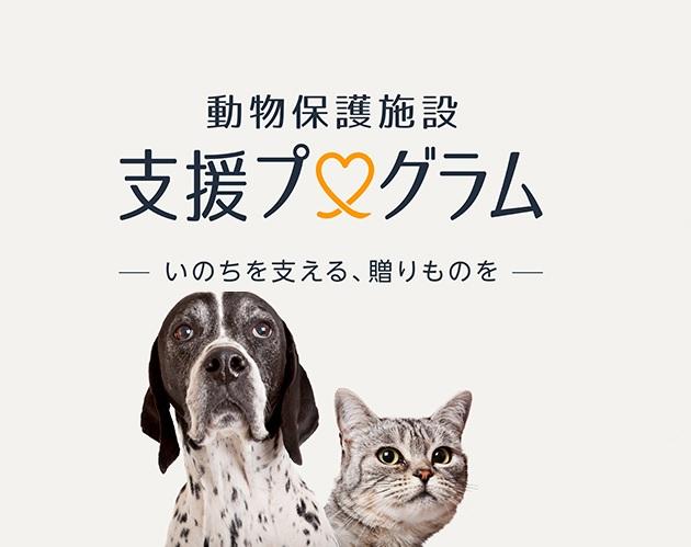 動物支援プログラム