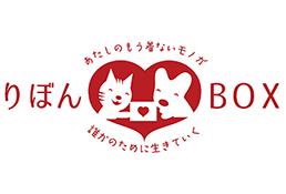 りぼんBOX