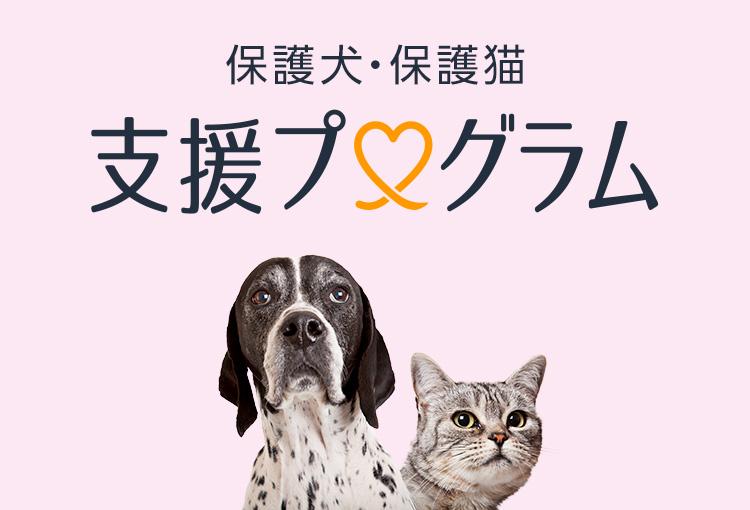 Amazon保護犬・保護猫 支援プログラム