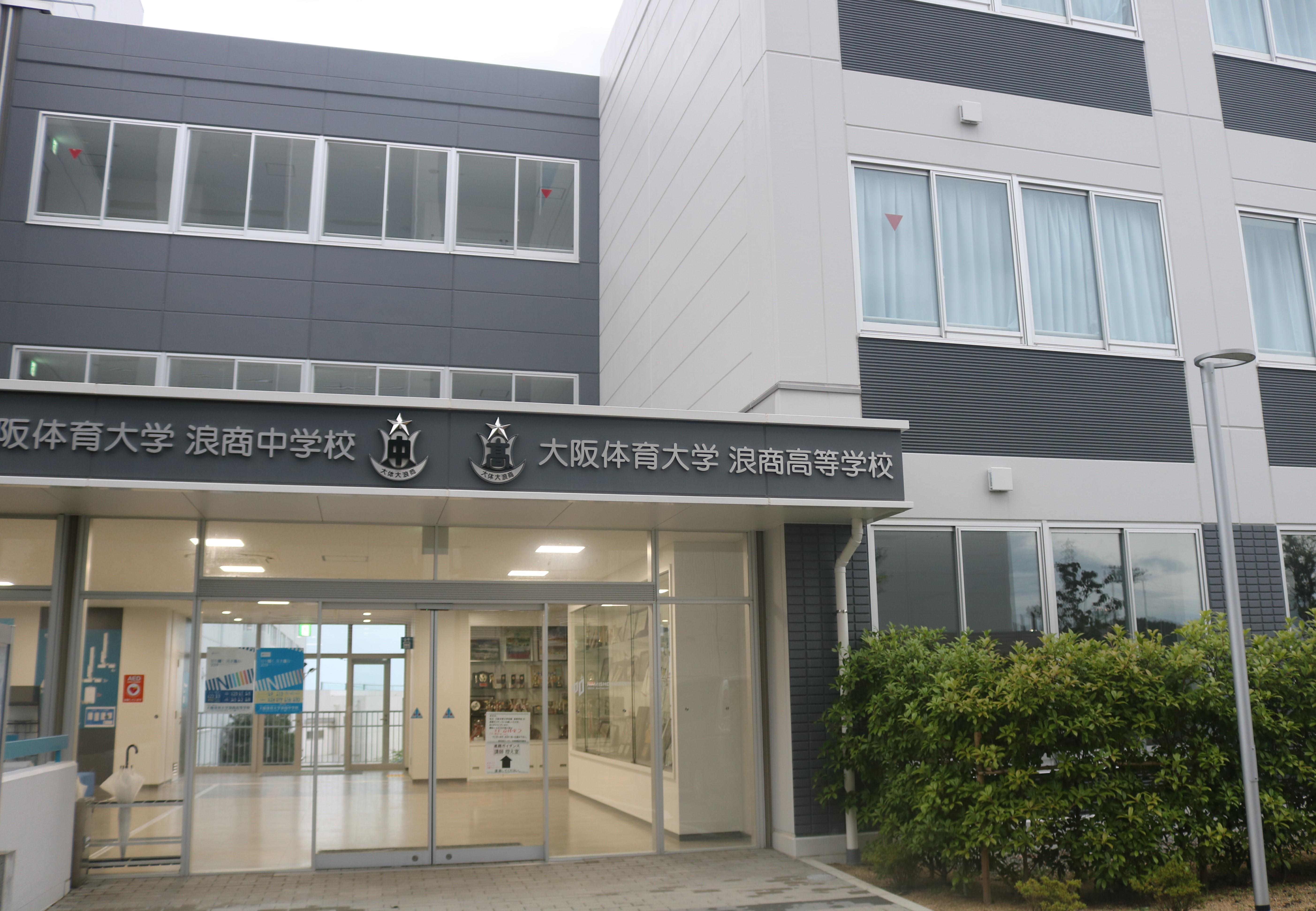 学校 商 大阪 大学 浪 体育 高等