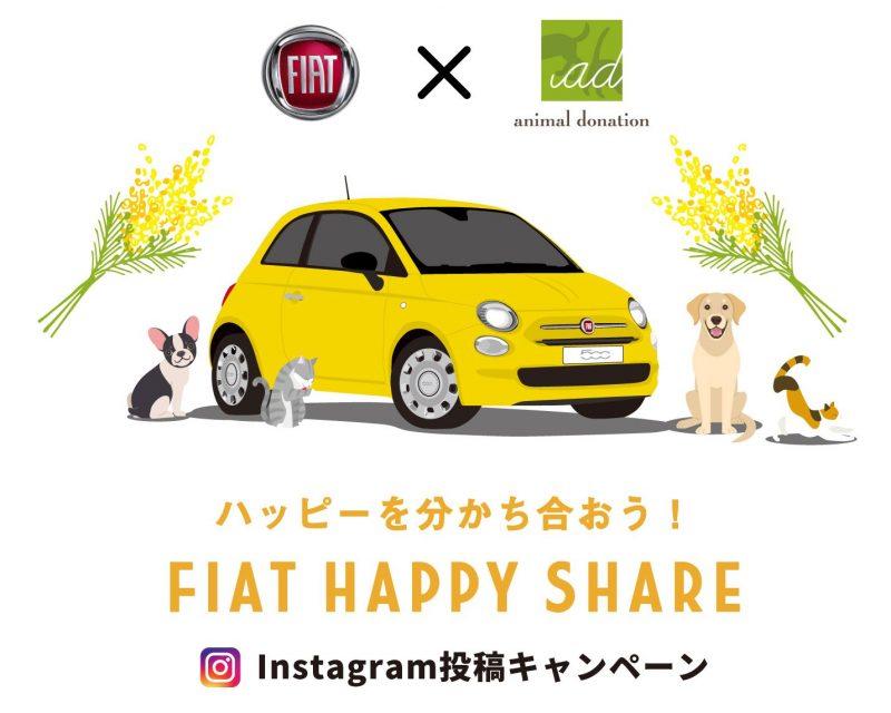 FIAT Happy Share  インスタグラム投稿キャンペーン