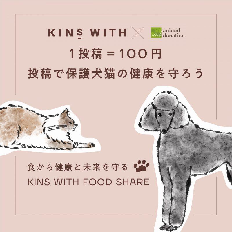 KINS WITH 投稿で保護犬猫の健康を支援しよう!FOOD SHAREキャンペーン