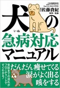 犬の本.jpg