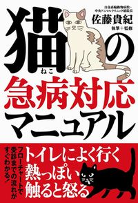 猫の本.jpg