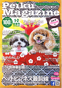 Peiku Magazine