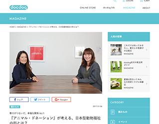 『アニマル・ドネーション』が考える、日本型動物福祉の形とは?