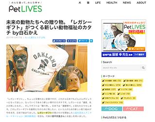 201710_PetLIVES_ss.jpg