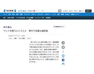 201712_MainichiNews_ss.jpg