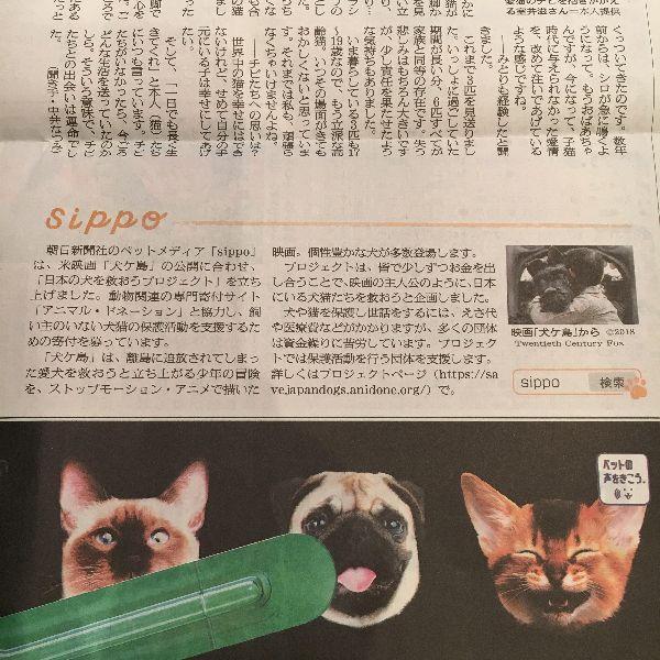 asahinewspaper11.jpg