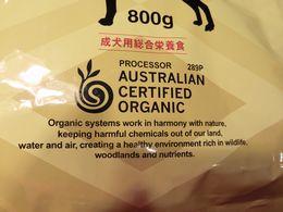 パッケージにあるのはオーガニック認定の印