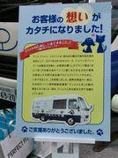 ペットフードのマースジャパンリミテッドさんは、フード一袋につき1円を寄付され、岩手の復興支援をしています。