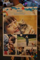 動物好きで知られるミュージシャンの坂本美雨さん。被災地でのボランティアにも熱心です。