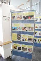 横浜市の職員のペット自慢を集めたパネル。職員さんの中にもたくさんの動物好きがいます。